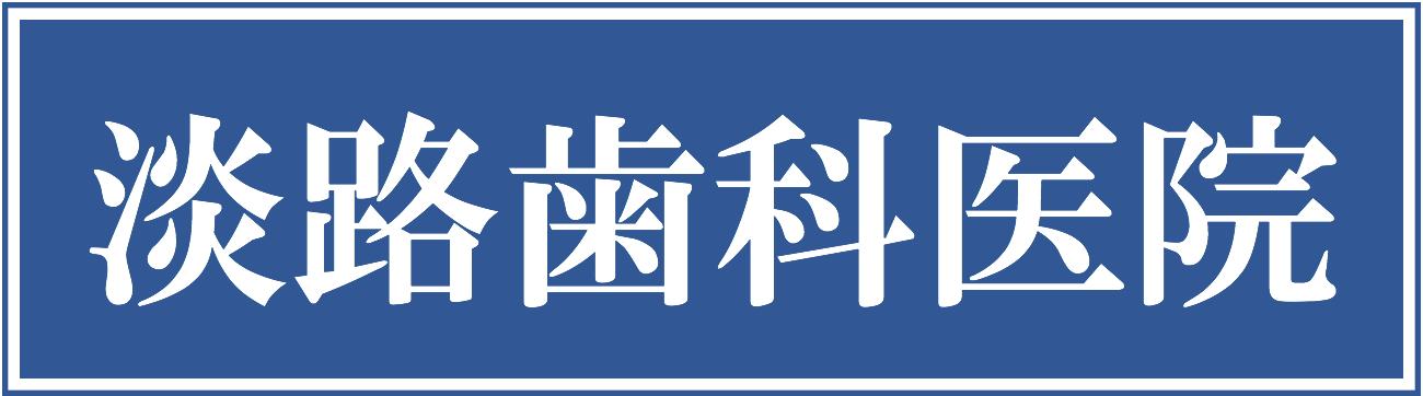 淡路歯科医院